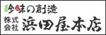 浜田屋本店