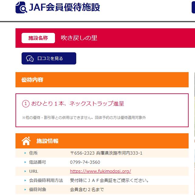 JAF会員優待施設「吹き戻しの里」